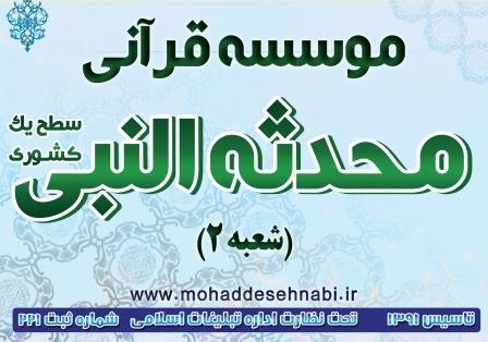 شعبه 2 موسسه قرآنی محدثه النبی(س)