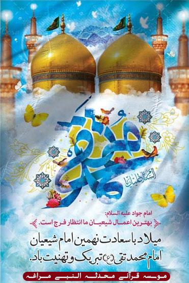 ولادت امام محمد تقی علیه السلام