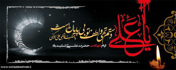 شهادت حضرت علی علیه السلام