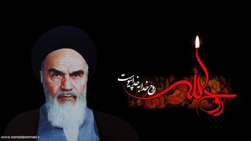 رحلت حضرت امام خمینی